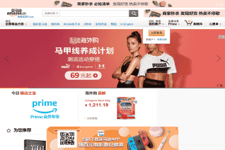 Amazon China reviews and complaints