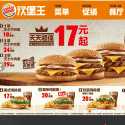 Burger King China reviews and complaints