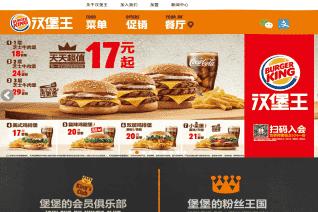 Burger King China reviews and complaints