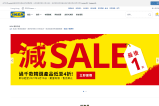 IKEA Hong Kong reviews and complaints