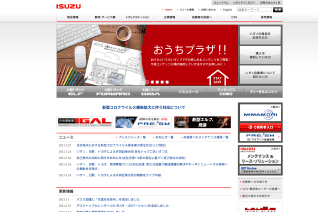 Isuzu Manufacturing Services Of America reviews and complaints