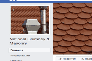 National Chimney and Masonry reviews and complaints