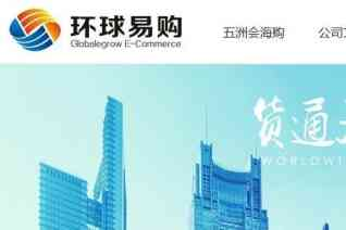 Shenzhen Globalegrow Ecommerce reviews and complaints