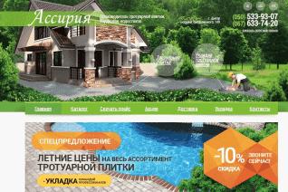 Тротуарная Плитка Ассирия reviews and complaints