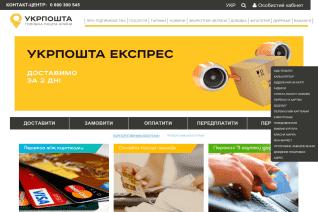 Ukrposhta reviews and complaints