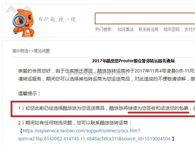 Taobao Prouter Delivery Service review 241418