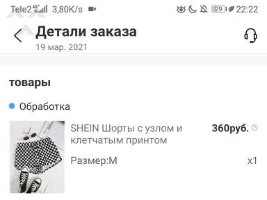 Shein Footwear and Clothing review 940662