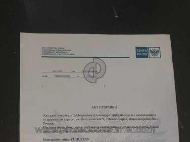 Aliexpress Profile review 561289